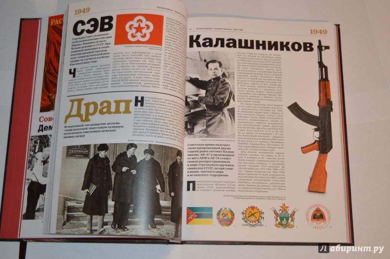 НАМЕДНИ НАША ЭРА 1946 1960 КНИГА СКАЧАТЬ БЕСПЛАТНО