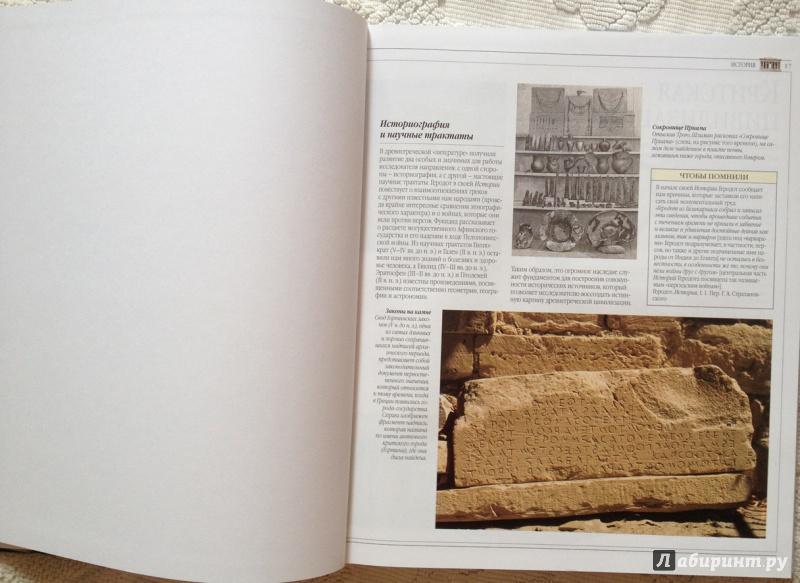 Иллюстрация 1 из 20 для Древняя Греция   Лабиринт - книги. Источник: Милкина радость