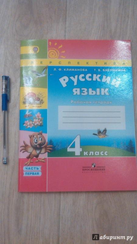 Иллюстрация 1 из 5 для Русский язык. 4 класс. Рабочая тетрадь. В 2-х частях. ФГОС - Климанова, Бабушкина | Лабиринт - книги. Источник: Мама Нюша