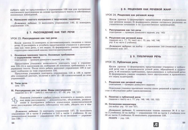 Васильевых уроки русского языка в 9 классе пособие для учителя