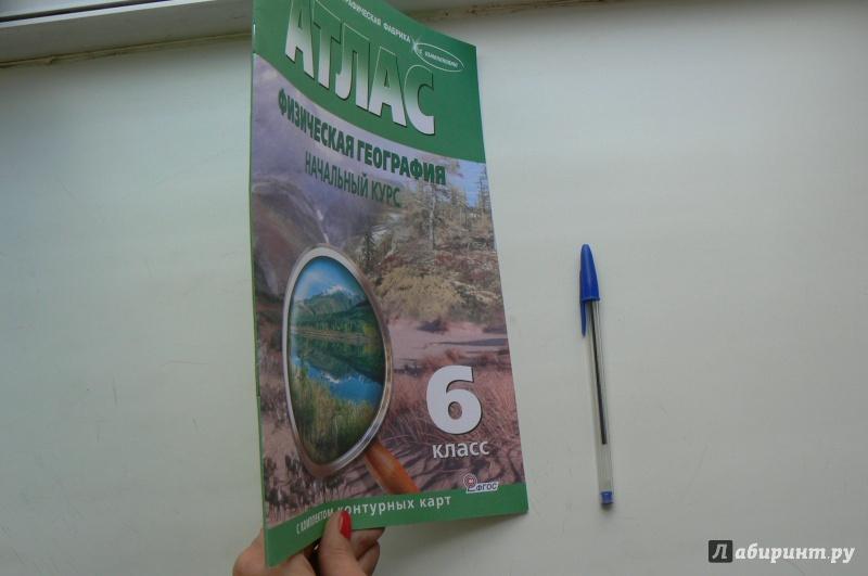 атлас обновленный физическая география начальный курс 6 класс гдз