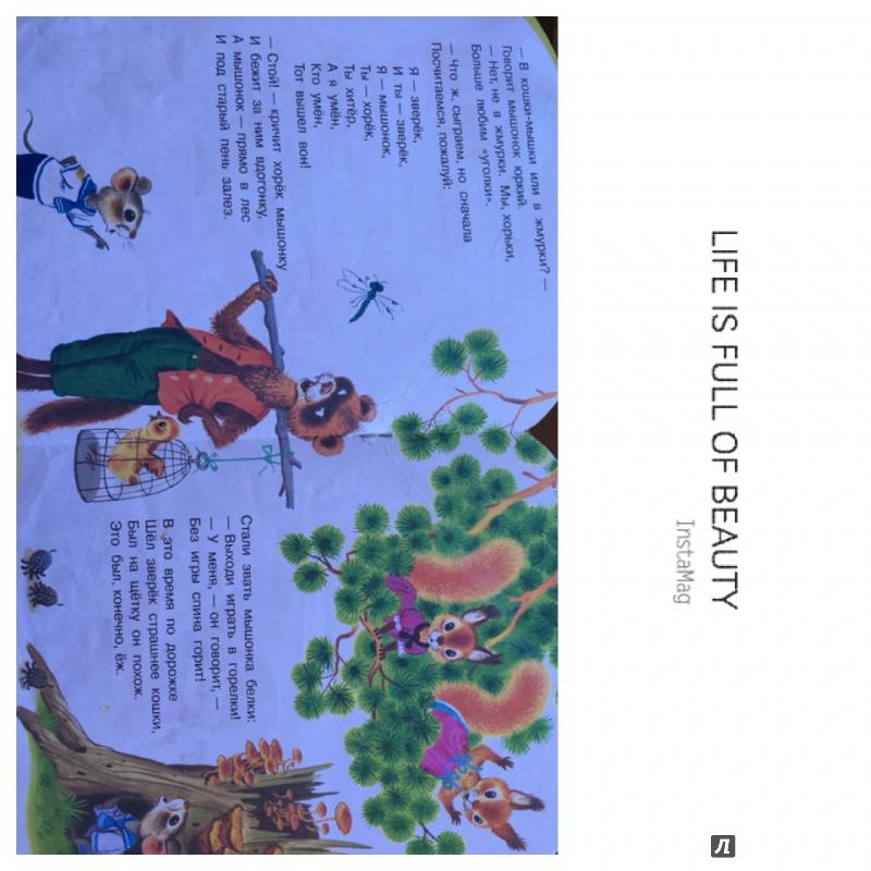 Иллюстрация 19 из 34 для Сказка об умном мышонке - Самуил Маршак | Лабиринт - книги. Источник: Beznoshchak  Lyalya