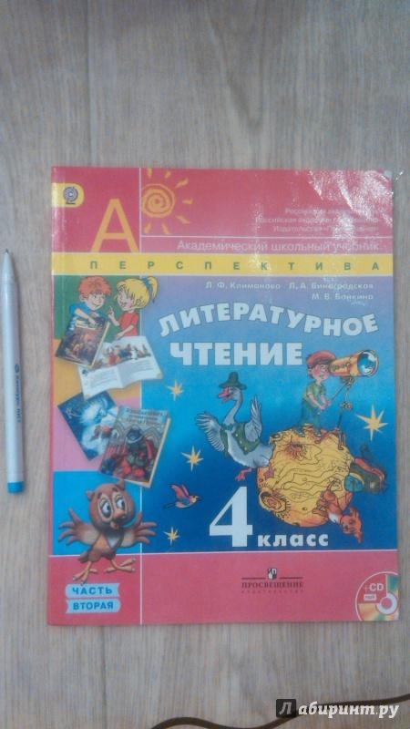 Литература 4 Класс Перспектива Учебник Гдз