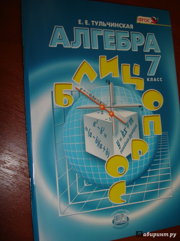 Иллюстрация 1 из 3 для Алгебра. 7 класс. Блицопрос. Пособие для учащихся. ФГОС - Елена Тульчинская | Лабиринт - книги. Источник: Kassavetes