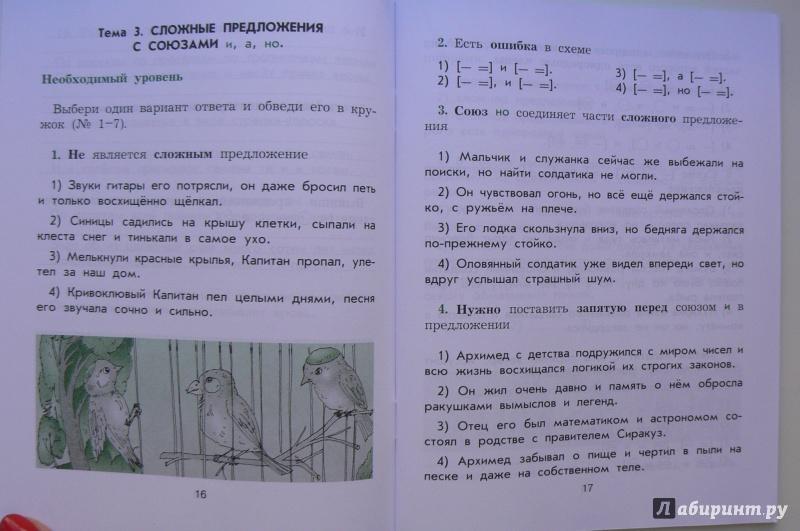 готовые домашнее задание по русскому языку 2 класс рабочая тетрадь исаева