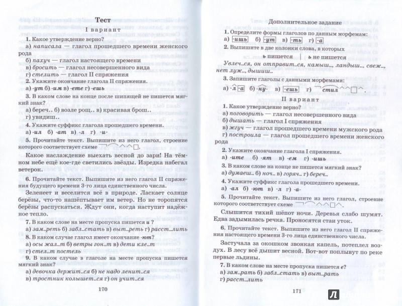Гдз дидактический материал по русскому языку 8 класс