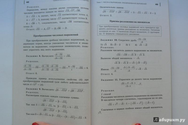 Кочагин Кочагина Решебник