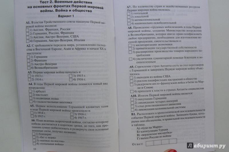 Тест по всеобщей истории 11 класс