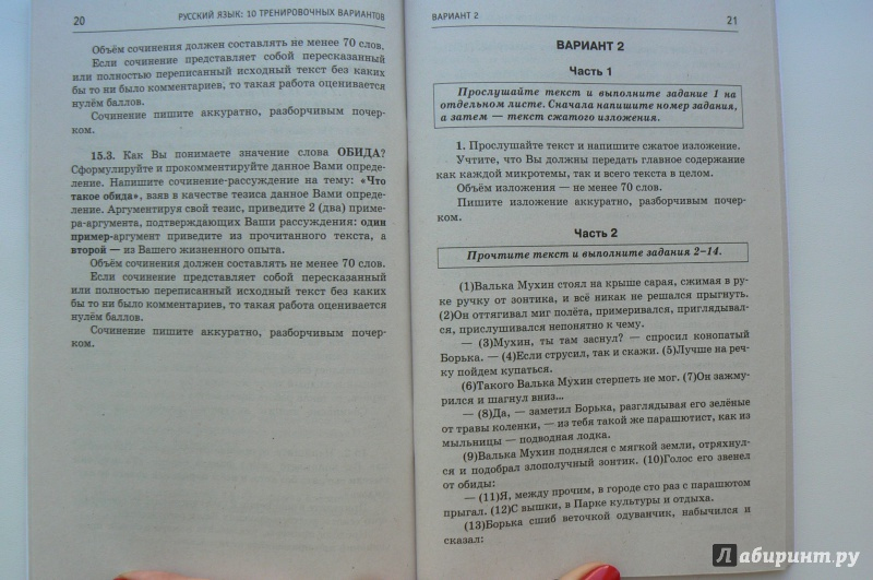Решебник По Русскому Языку Огэ Степанова