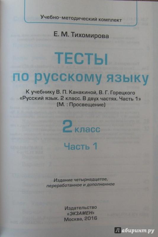 гдз по тесты по русскому языку 3 класс 2 часть