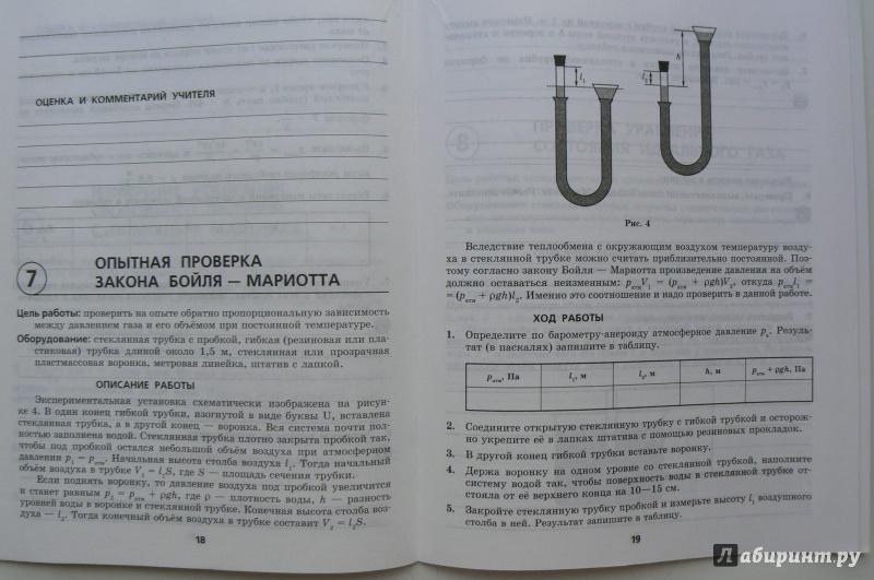 Класс гдз для лабораторных тетрадь физики 7 работ генденштейн по