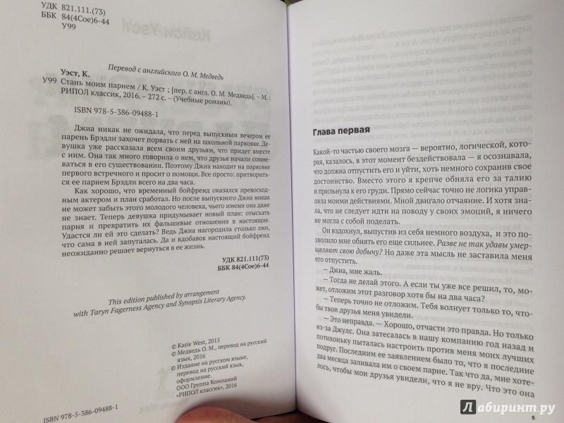 книга стань моим парнем отзыв вкладками браузере
