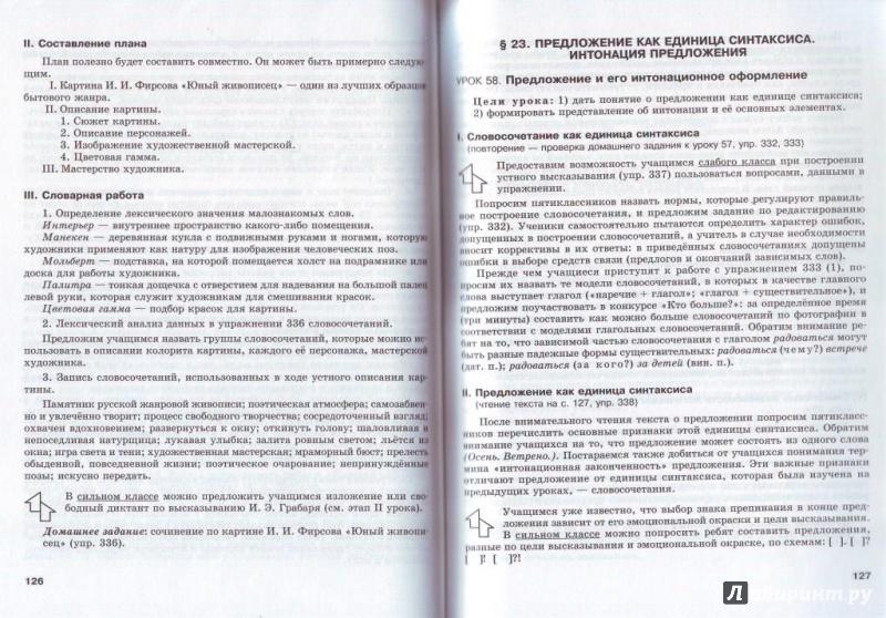 Конспект урока по русскому языку сочинение учебник львовых 5 класс