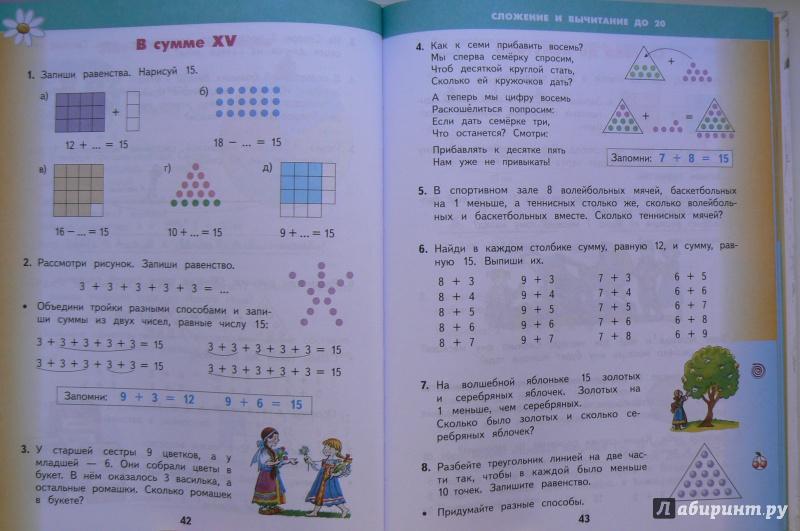Гдз математика планета знаний 3 класс учебник часть 2