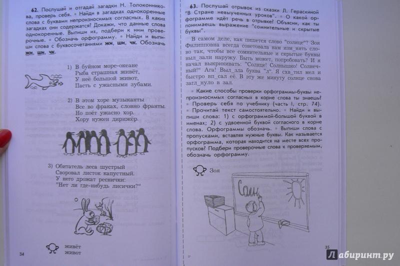 Гдз дидактический материал по русскому языку 3 класс комиссарова ответы