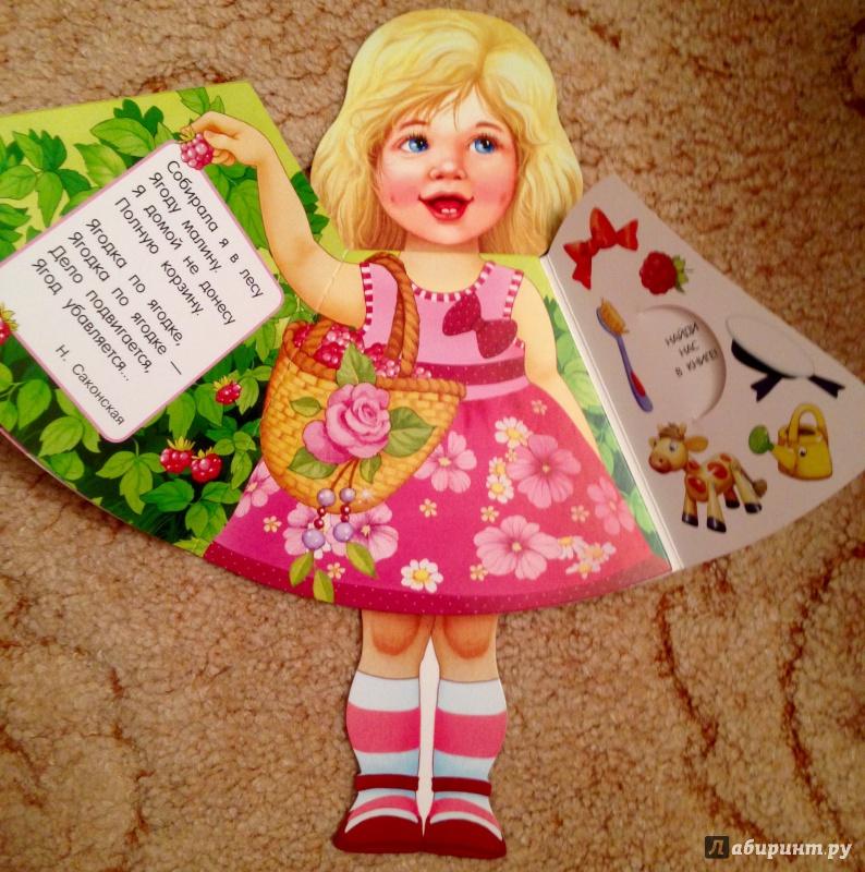 Иллюстрация 9 из 49 для Жили-были книжки. Кукла-книжка. Машенька   Лабиринт - книги. Источник: keep_сalm