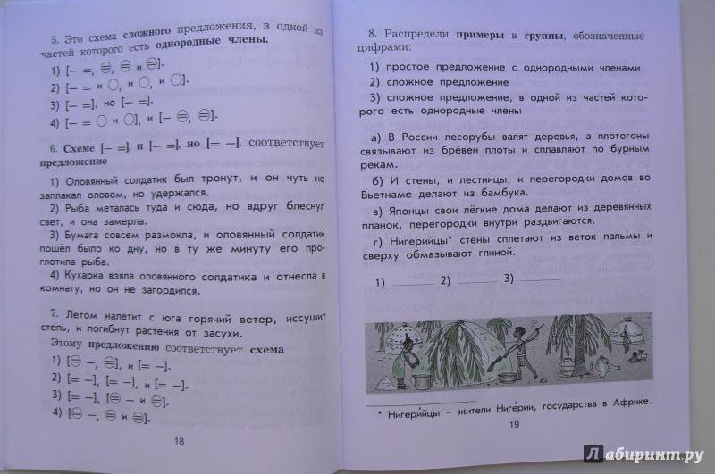 Класс язык русский исаева решебник 2