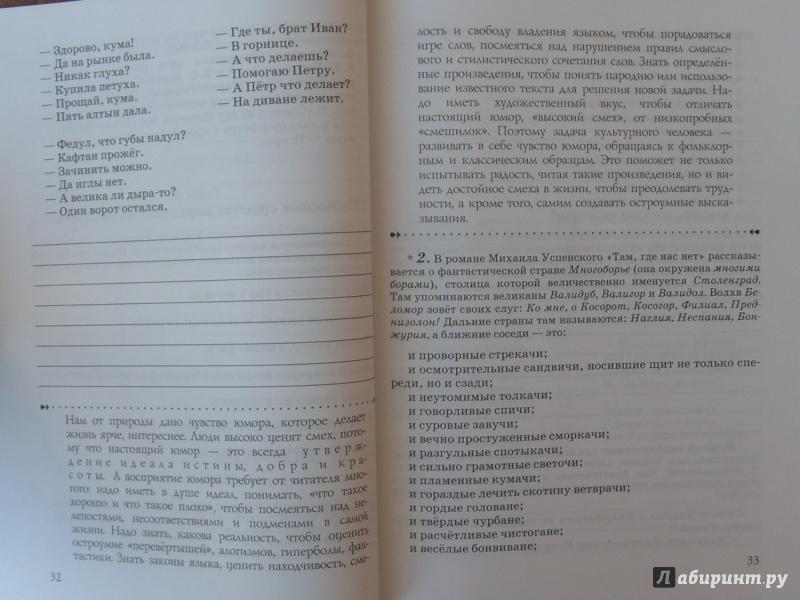 Класс по альбеткова орс гдз 8 по рабочей тетради