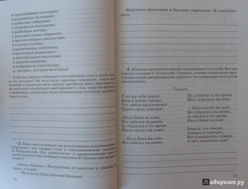 Альбеткова родной решебник рт словесности 7 класс по
