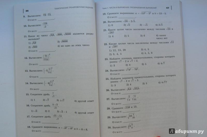 Кочагин решебник по математике