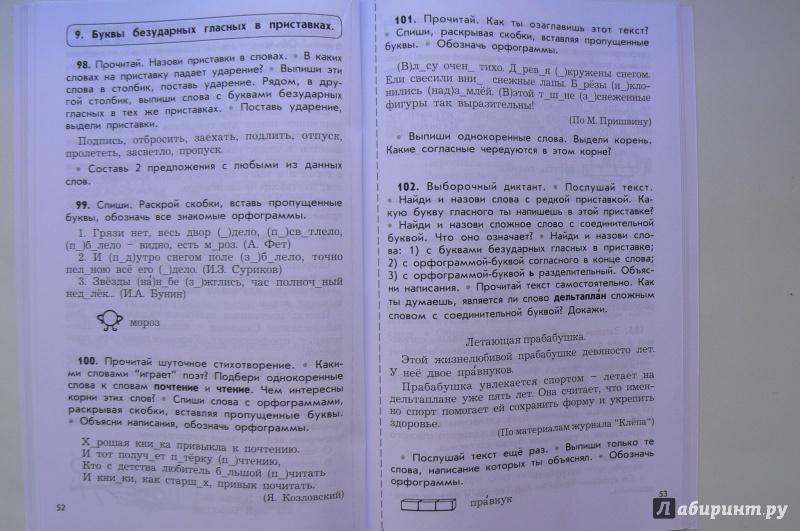 Дидактический материал упражнения к учебнику р.н бунеева русский язык 7 класс скачать