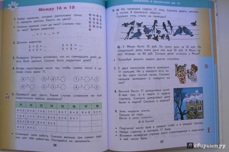 решебник математика 1 класс башмаков рабочая тетрадь 2