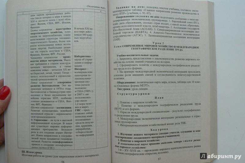 I урочные планы5класс география