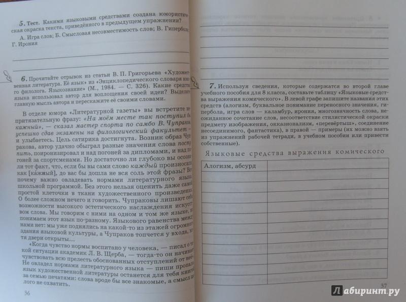 Рабочая альбеткова 2018 по класс словесности русской 5 гдз тетрадь