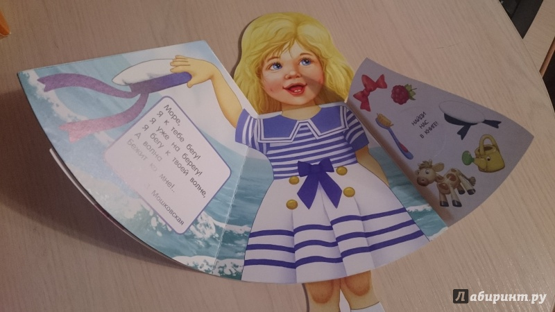 Иллюстрация 20 из 49 для Жили-были книжки. Кукла-книжка. Машенька   Лабиринт - книги. Источник: Радуга