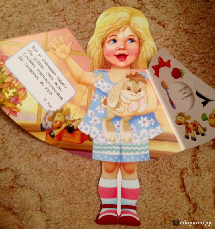 Иллюстрация 13 из 49 для Жили-были книжки. Кукла-книжка. Машенька | Лабиринт - книги. Источник: keep_сalm