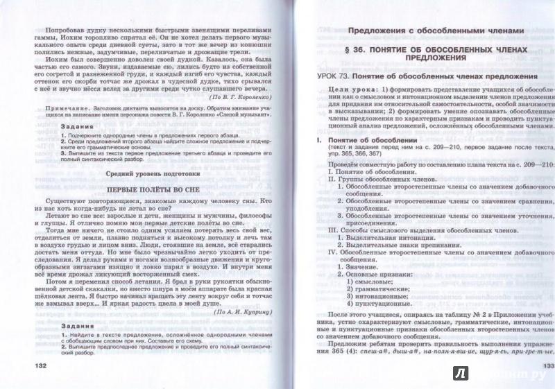 Конспекты уроков по русскому языку учебнику львовой 5кл