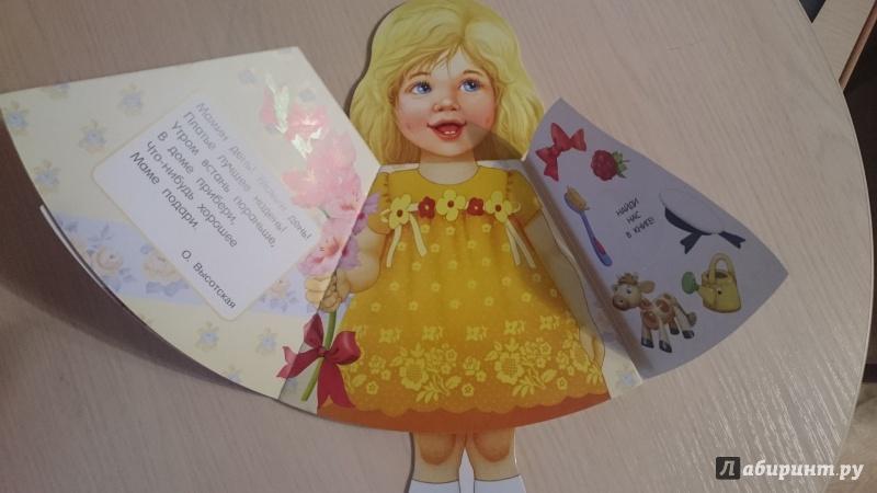 Иллюстрация 21 из 49 для Жили-были книжки. Кукла-книжка. Машенька | Лабиринт - книги. Источник: Радуга