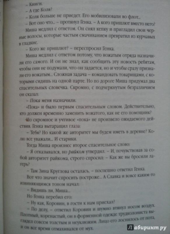 Иллюстрация 1 из 6 для Бронзовая птица: Повесть - Анатолий Рыбаков | Лабиринт - книги. Источник: Мошков Евгений Васильевич