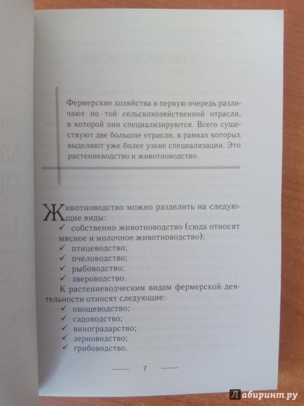 Иллюстрация 21 из 22 для Как стать фермером. Прибыльный бизнес при умелом подходе - Дмитриева, Плотникова | Лабиринт - книги. Источник: Лабиринт
