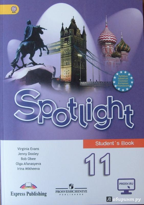 Решебник Английский в фокусе Spotlight 10 Афанасьева О.В. 10 класс гдз