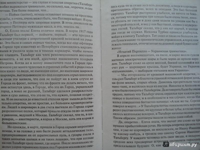 Иллюстрация 1 из 3 для Белая гвардия - Михаил Булгаков | Лабиринт - книги. Источник: Мошков Евгений Васильевич