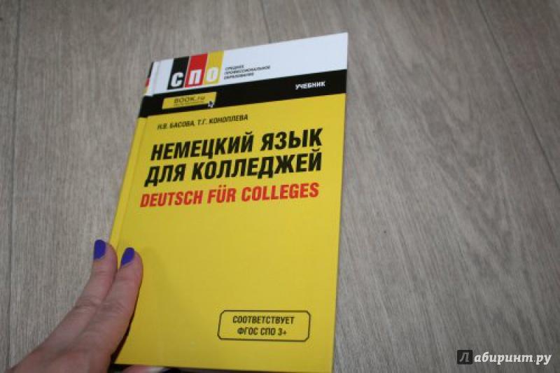 Решебник по немецкий язык для студентов технических вузов