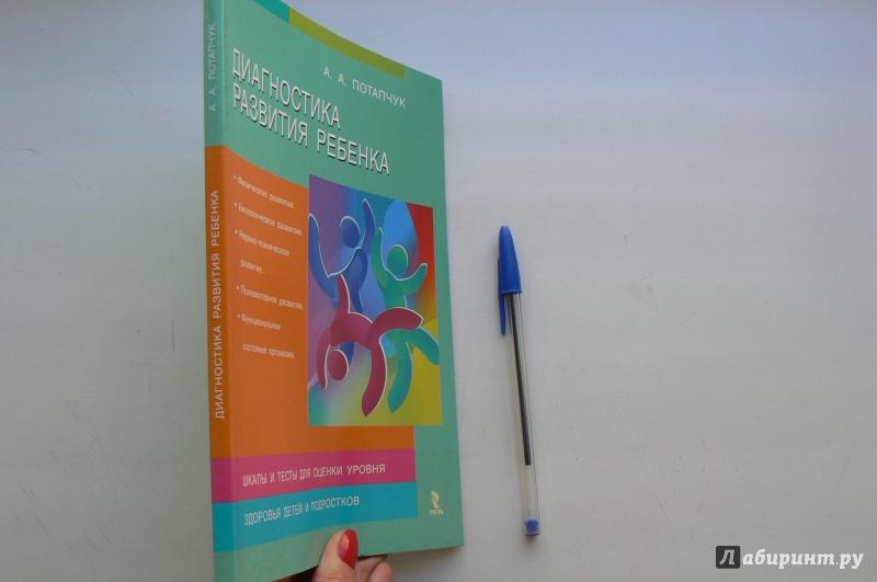 Иллюстрация 1 из 5 для Диагностика развития ребенка - Алла Потапчук | Лабиринт - книги. Источник: Марина
