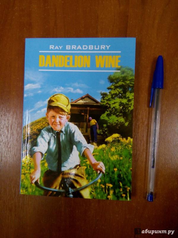 Иллюстрация 10 из 21 для Dandelion Wine - Ray Bradbury | Лабиринт - книги. Источник: Лабиринт