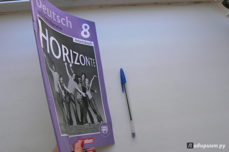 Иллюстрация 1 из 4 для Немецкий язык. 8 класс. Рабочая тетрадь - Аверин, Джин, Рорман | Лабиринт - книги. Источник: Марина