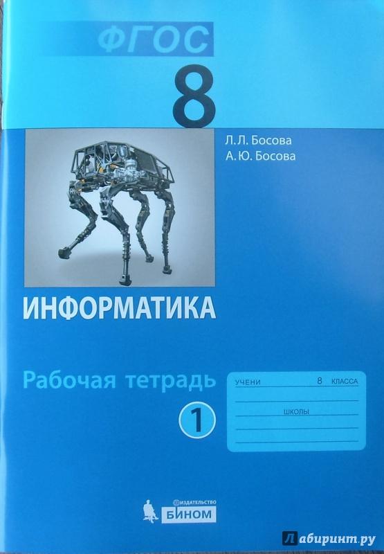 Учебник информатика и икт 8 класс босова 2012 » vseuchebniki. Net.