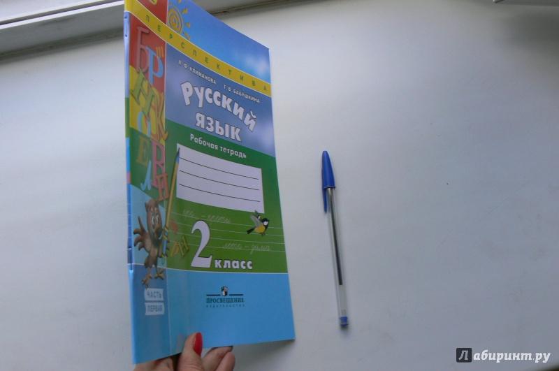 Иллюстрация 1 из 30 для Русский язык. 2 класс. Рабочая тетрадь. В 2-х частях. ФГОС - Климанова, Бабушкина | Лабиринт - книги. Источник: Марина