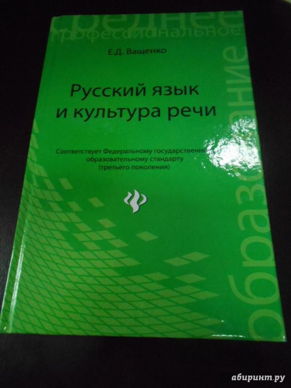 русскиц язык и культура речи для технических вузов гдз