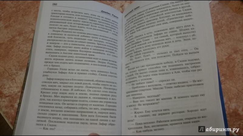 Джеймс Ранси Книги Скачать Торрент - фото 4