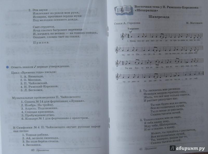 Гдз По Музыке 7 Класс В.в Алеева