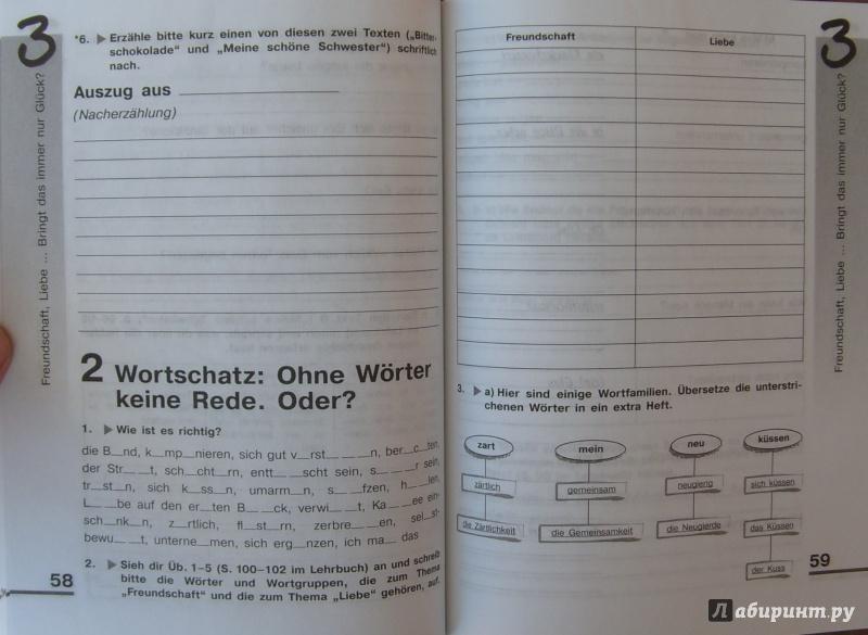 гдз по немецкому языку в рабочей тетради бим садомова