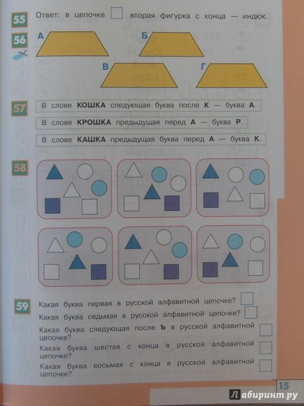 Учебник информатика 2 класс рудченко семенов