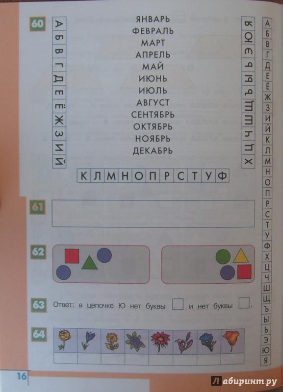 Рабочая программа перспектива 2 класс информатика рудченко