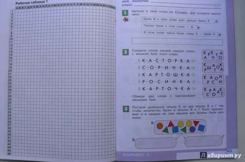 Гдз информатика рабочая тетрадь 4 класс рудченко
