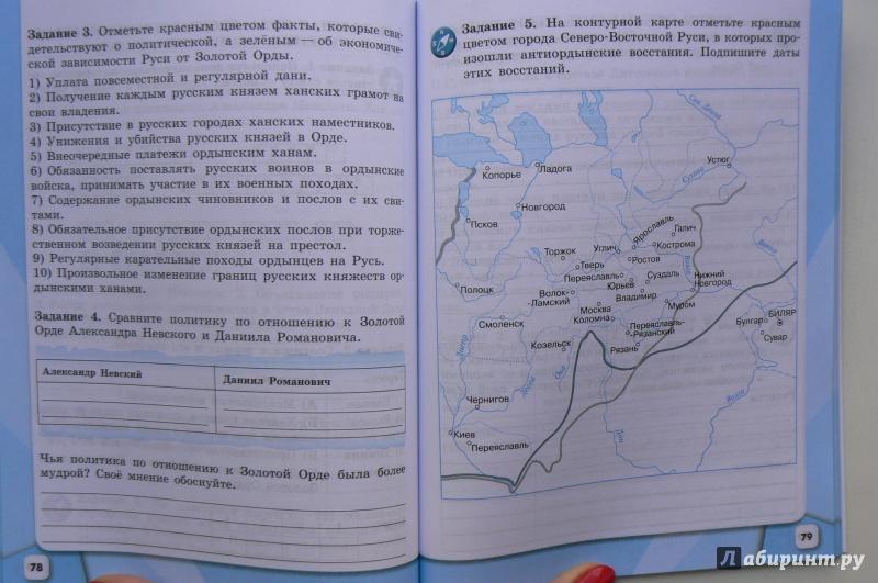 решебник по истории россии 6 класс просвещение рабочая тетрадь